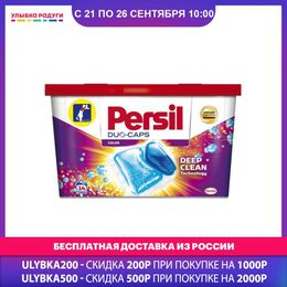 Laundry Detergent Beads Persil 3087733 Уlыбка радуgи ulybka radugi r-ulybka smile rainbow cosmetic powder for washing machine Home Garden Household Cleaning Chemicals Capsules Color 360° Duo-caps - banksworld500.shopify.com